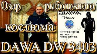 Обзор рыболовного костюма DAIWA DW 3403