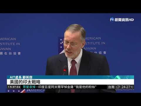 AIT新處長與台媒座談 說明工作目標  華視新聞 20181031