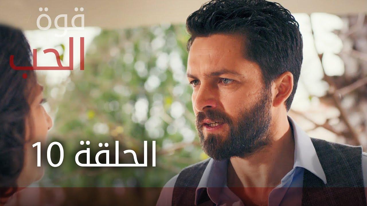 مسلسل قوة الحب | الحلقة 10 | atv عربي | Sevdam alabora