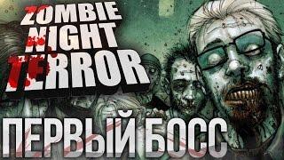ПЕРВЫЙ БОСС в Zombie Night Terror Прохождение на русском 1