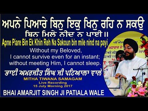 Apne Piare Bin By Bhai Amarjit Singh Ji Patiala Wale