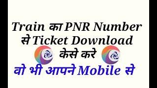 Train ka PNR number se ticket kaise download kare    How to download train ticket