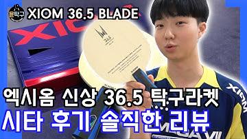 믿고 치는 탁구회사 엑시옴의 신상 탁구 라켓 36.5 솔직한 리뷰 XIOM 36.5 BLADE REVIEW