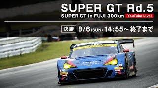 【LIVE】SUPER GT 2017 Rd.5 FUJI・決勝 thumbnail