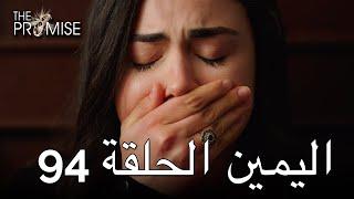Download The Promise Episode 94 (Arabic Subtitle)   اليمين الحلقة 94