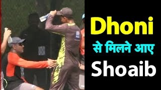 Practice के दौरान Dhoni से मिलने पहुंचे Shoaib Malik | Asia Cup 2018 | Sports Tak