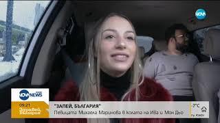 """""""ЗАПЕЙ, БЪЛГАРИЯ"""": Михаела Маринова в колата на Ива и Мон Дьо"""