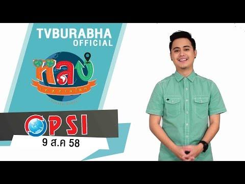 ทีวีบูรพา ย้อนหลังช่อง PSI : (Re-run) รายการหลงเทศกาลโลก วันที่ 9 ส.ค 58