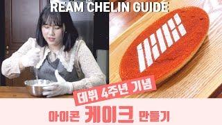 [드림] 드림쉪의 아이콘 4쨜 기념 케이크 만들기!!!