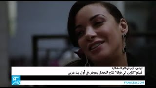 """مدير مهرجان قرطاج: """"الزين اللي فيك"""" قد يعرض في تونس"""