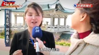 2016/02/14 (民視新聞台) 台灣演義:蛻變北朝鮮