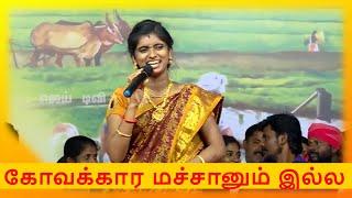 Kovakara Machanum illa (கோவக்கார மச்சானும் இல்ல) Senthilganesh & Rajalakshmi All Folk Songs   Jay TV