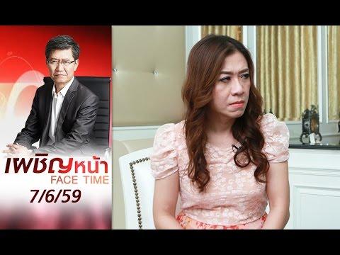 """เผชิญหน้า 7/6/59 : """"อ.ปิง ดาว้องก์"""" ชี้ปัญหาการศึกษาไทย มีมากกว่า """"เฉลยข้อสอบผิด"""""""