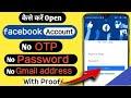 Facebook ka login id , login email bhul jaye to acount kaise login kare