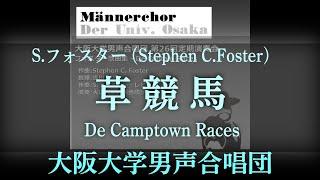 大阪大学男声合唱団 第26回定期演奏会 (1979-01) 第3ステージ - 第5曲 草競馬 (De Captain Races) 作曲 : スティーブン・フォスター(Stephen C. Foster) 指揮 : 浅田 ...