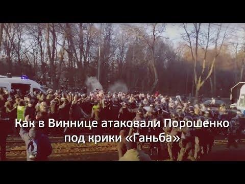 Как в Виннице атаковали Порошенко под крики «Ганьба» | Страна.ua thumbnail