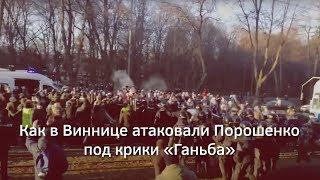 Как в Виннице атаковали Порошенко под крики «Ганьба»  Страна.ua