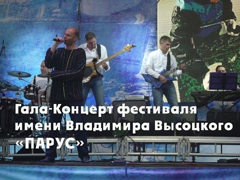 Гала-концерт Фестиваля имени В. Высоцкого \