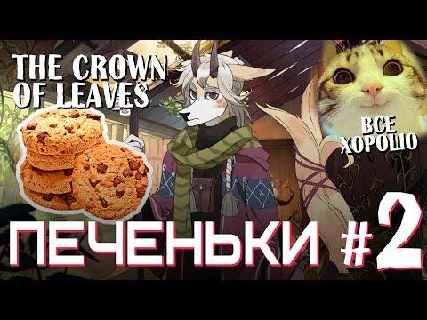 Корона из листьев | The Crown Of Leaves #2 (Прохождение визуальной новеллы)