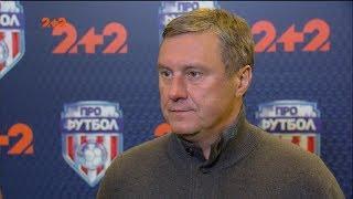 Хацкевич: Віктор Циганков заслужив капітанську пов'язку, це було моє рішення