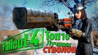 Fallout 4 ТОП 10 ЛУЧШЕЕ ОРУЖИЕ Часть 1