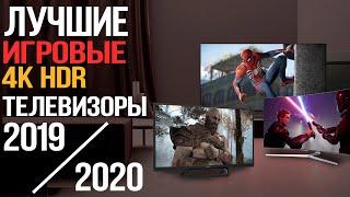 список Лучших ИГРОВЫХ 4K HDR ТЕЛЕВИЗОРОВ 2019/20 Для PS4 Xbox One и ПК Цена Качество
