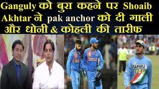 Download Ganguly को बुरा कहने पर pak anchor को shoaib akhtar ने दी  गाली और धोनी & कोहली की जबरदस्त तारीफ Mp3 and Videos