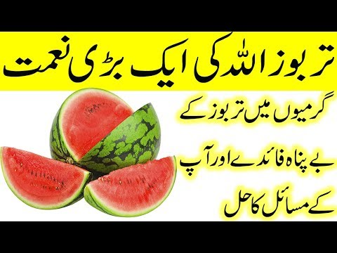 Tarbuz Khane ke Fayde | Watermelon Health and Beauty Benefits in urdu/Hindi