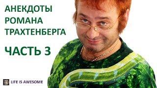 Роман Трахтенберг Анекдоты 3 часть