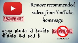 [Hindi/Urdu]How to Remove Recommended Videos from YouTube HomePage