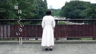 【けやき坂46】期待していない自分 【踊ってみた】