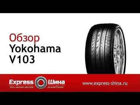 Видеообзор летней шины Yokohama V103 от Express-Шины