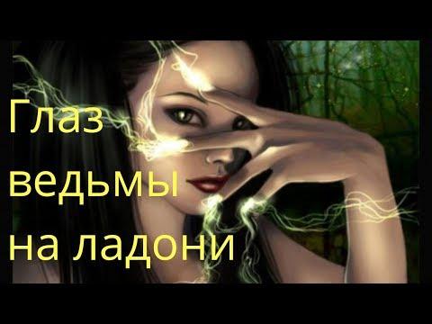 Глаз ВЕДЬМЫ на руке, Око ведьмы на руке//Знаки магов на ладони//Знаки ведьм//Хиромантия