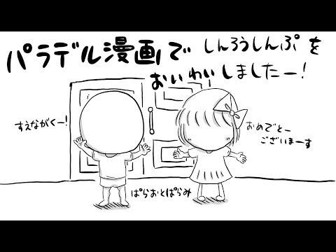 パラデル漫画で結婚式のお祝い 〜ぱらおとぱらみと一緒に〜