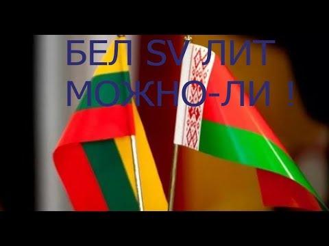 Можно ли пригнать авто из Литвы ? По временному ввозу гражданину Беларуси .