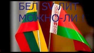 Где можно услышать чистый белорусский язык? В каком городе Беларуси?