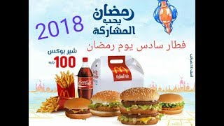 فطار سادس يوم فى رمضان 2018 وجبة شير بوكس من ماكدونالدز Youtube