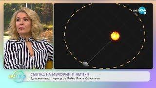 """Астрологичната прогноза на Мария Василева - """"На кафе"""" (12.03.2020)"""