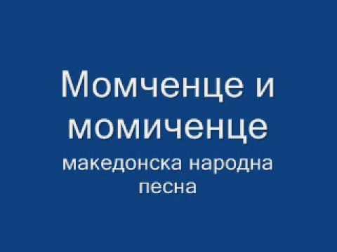 Момченце и момиченце - македонска народна песна