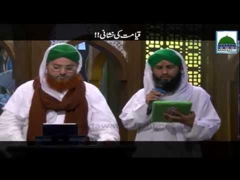 Qayamat Ki Nishaniyan - Aisa Janwar Jis ka Quran Main Zikr Hai