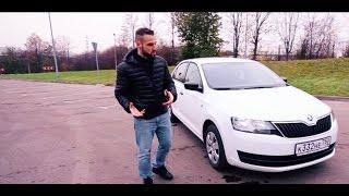 Обзор Шкода Рапид, тест-драйв Skoda Rapid || Авто Лето