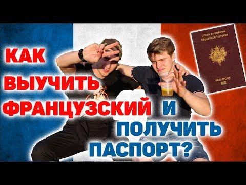 КАК ВЫУЧИТЬ ФРАНЦУЗСКИЙ С НУЛЯ // Лайфаки от русских