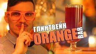 Глинтвейн - Как Согреться Зимой? Рецепт ( Orange Bar )