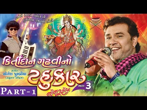 Kirtidan Gadhvi No Tahukar 3 | Part 1 | KIRTIDAN GADHVI | Nonstop | Gujarati Garba 2015