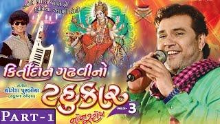 Kirtidan Gadhvi No Tahukar 3  Part 1  Kirtidan Gadhvi  Nonstop  Gujarati Garba 2015