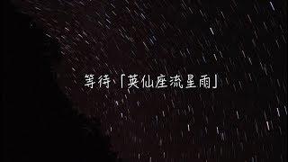等待「英仙座流星雨」