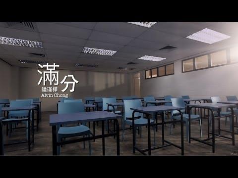 Alvin 鍾瑾樺 - 【滿分】Official MV -官方高清完整版