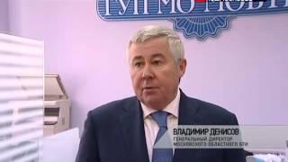 Открытие нового офиса Мытищинского филиала ГУП МО 'МОБТИ'