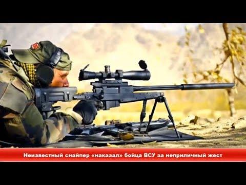 Неизвестный снайпер «наказал» бойца ВСУ за неприличный жест ✔ Новости Express News