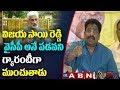 TDP Leader Buddha Venkanna Speaks to Media ,Comments on YS Jagan,Vijay Sai Reddy Mp3